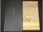 西陣織 京藝 袋帯