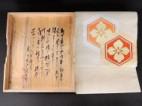 安田織楽 綴織の袋帯